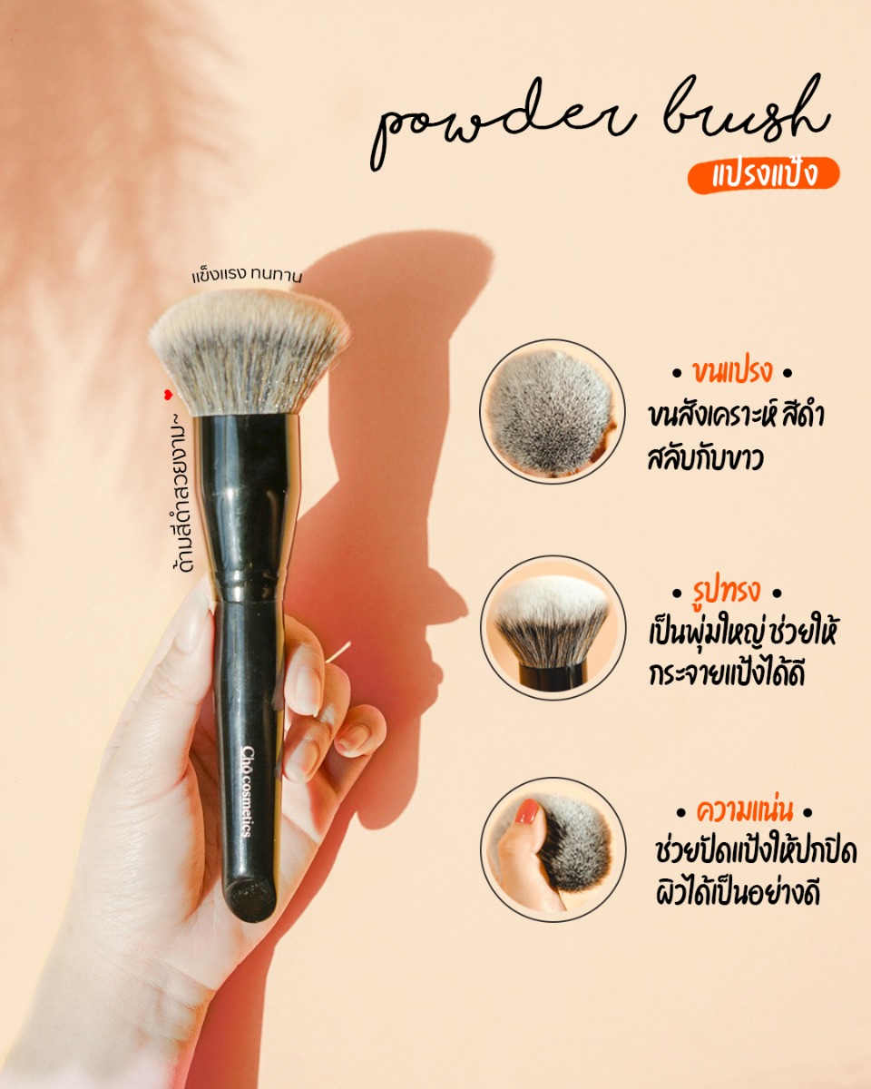 Cho Powder Brush