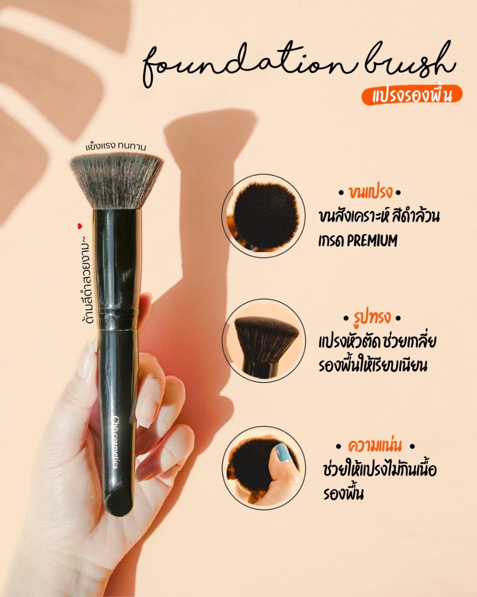 Cho Foundation Brush