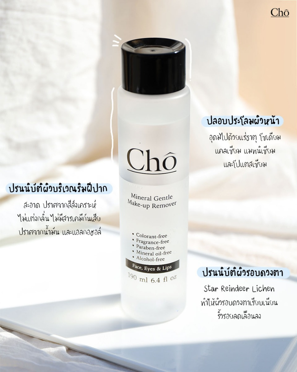 Cho Mineral Gentle Make-up Remover