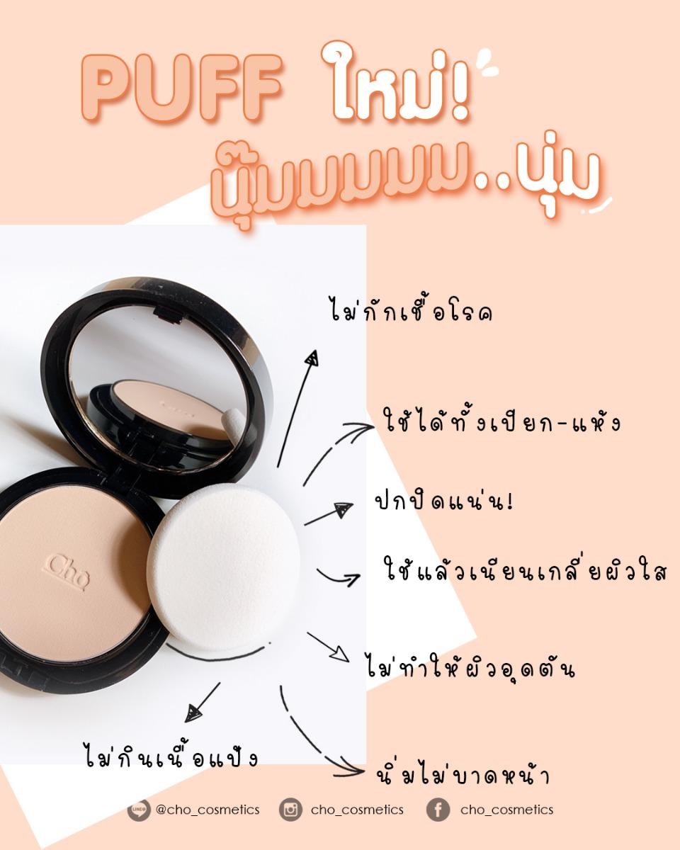 Cho Powder Puff