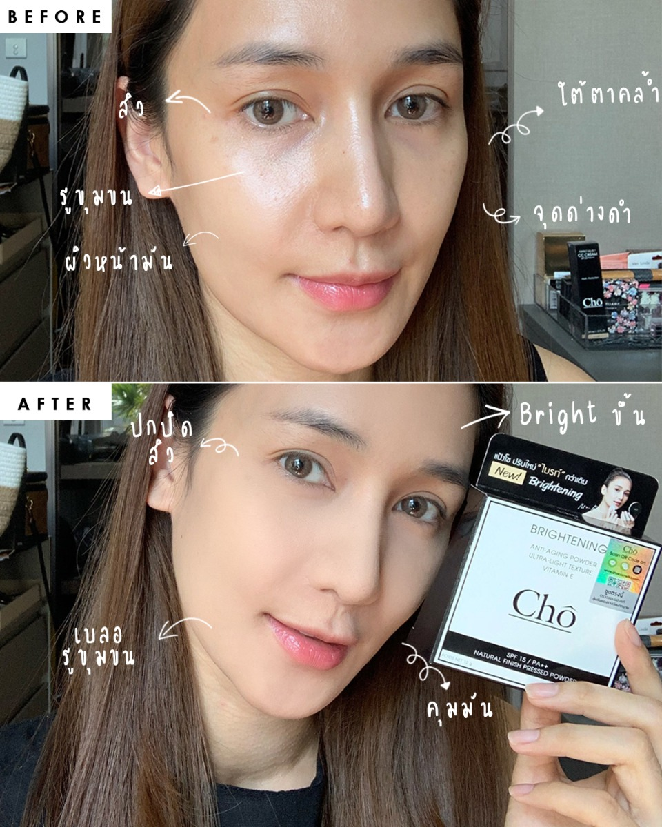 Cho Brightening Anti-Aging Powder SPF15/PA++ 12g.